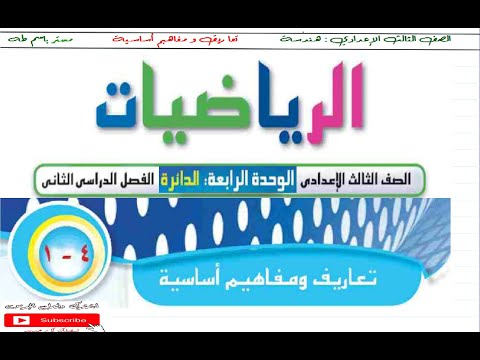 talb online طالب اون لاين تعاريف و مفاهيم اساسية على الدائرة باسم طه عامر