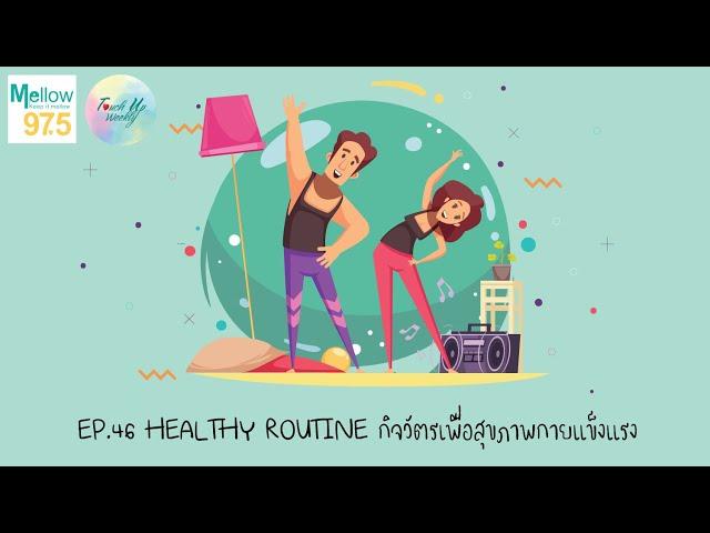 "Touch up Weekly EP.46 ""HEALTHY ROUTINE กิจวัตรเพื่อสุขภาพกายแข็งแรง"""