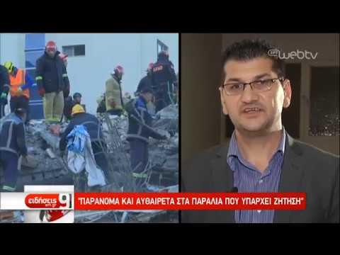 Αλβανία: Τιτάνια μάχη σωστικών συνεργείων και ΕΜΑΚ- Mήνυμα Αρχιεπισκόπου Αλβανίας | 27/11/2019 | ΕΡΤ