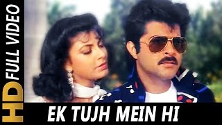 Ek Tujh Mein Hi | Kumar Sanu, Sarika Kapoor | Kala Bazaar
