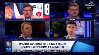"""Програма """"Підсумки"""" з Євгеном Кисельовим від 18 липня 2018 року"""