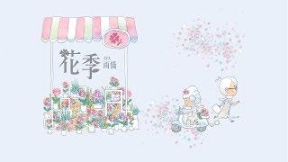 雨僑《花季》Official MV