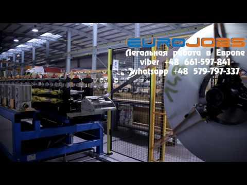 Работа на заводе по изготовлению алюминиевых профилей в Польше EuroJobs