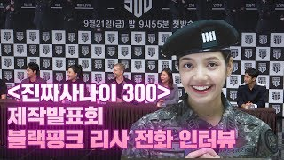 [EngSub]진짜사나이300제작발표회애교장인BlackPinkLisa전화인터뷰