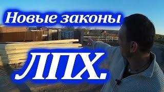 Новые законы ЛПХ в деревне//Дачники в деревне