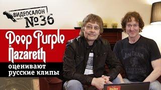 Deep Purple и Nazareth смотрят русские клипы (Видеосалон №36)