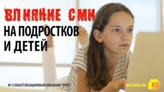 Влияние средств массовой информации на подростков и детей -  Лилия Погорелова