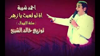 احمد شيبة اغنية سكة الاموال اة لو لعبت يا زهر توزيع خالد الشبح من فلم اوشن 14