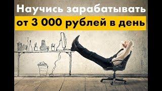 """Обзор курса """"Специалист РСЯ"""" Зарабатывай удаленно от 3 000 руб в день"""