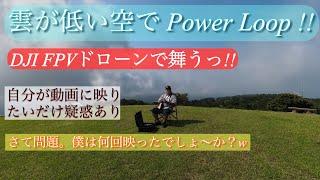 【DJI FPV ドローン】 雲の中でのパワーループ