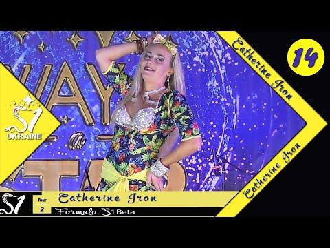 Catherine Iron ⊰⊱ Formula S1 ☆ 2 Tour ☆ Ukraine ★2019 ★