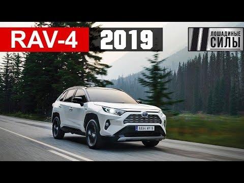 Тест-драйв Toyota RAV-4 2019. Продавайте Ваши Тигуаны! онлайн видео