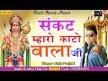 Raju Punjabi New Bala Ji Song 2018 : भक्ता का पालनहार तू ही | VR Bros#New Superhit Song video download