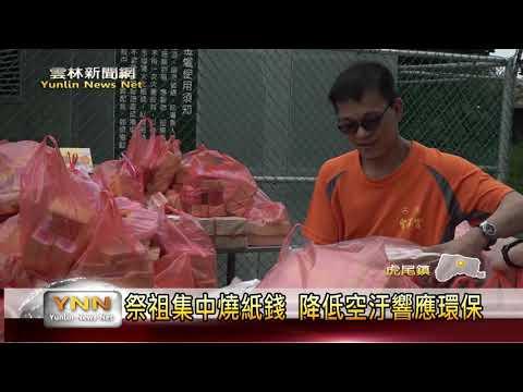 雲林新聞網-清明祭祖集中燒紙錢 虎尾環保金爐降低空汙