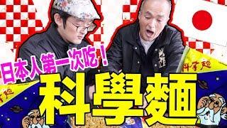 日本人人生第一次吃科學麵!驚訝說這個不是拉麵嗎!?反應超可愛的!Iku老師