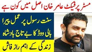 The Reality of Bollywood Hero Amir Khan | Studio One