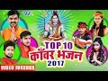 2017 TOP 10 सबसे हिट काँवर गीत || Top Best 10 Bol Bam Songs || Bhojpuri Kanwar Songs
