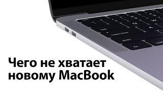 Чего не хватает новым MacBook