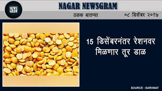 Nagar Newsgram | Nagar News | Today's News Headlines | 8 December 2017