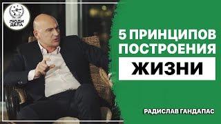 5 принципов построения жизни | Радислав Гандапас