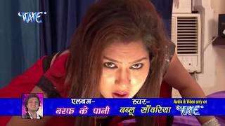 High Quality Mp3  बरफ के पानी - Baraf Ke Pani | Video JukeBOX | Bablu Sanwariya | Bhojpuri Hot Song 2015 new