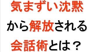 【嫌われ恐怖症Vol15】気まずい沈黙から解放される会話術とは? - YouTube