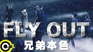兄弟本色 G.U.T.S【FLY OUT】Official Music Video