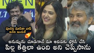 Puri Jagannadh Daring Comments On Anushka. For Free Movie Promotions & Promotional Interviews       Please WhatsApp Us : 7286918833     (Or) Email Us : nanikkumar456@gmail.com  Watch The Video to know more details and please subscribe the channel  WATCH MORE RELATED VIDEOS: Subscribe - https://goo.gl/4MRq8m Follow Us On Twitter : http://bit.ly/3aKzNyp Watch All Videos: https://goo.gl/ZWalRE Watch Recent Uploads - https://goo.gl/69V1ZF Watch Popular Uploads - http://bit.ly/31CTwg4   All Rights Reserved - Daily Culture
