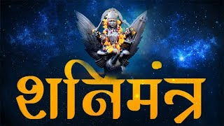 शनिवार स्पेशल - Nilanjan Sama Bhasam | Shani Mantra By Anjali Jain | Anmol Bhajan