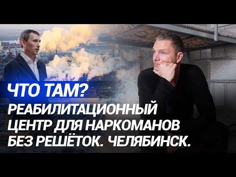 Реабилитационный центр для наркоманов без решеток. Челябинск. Что там?