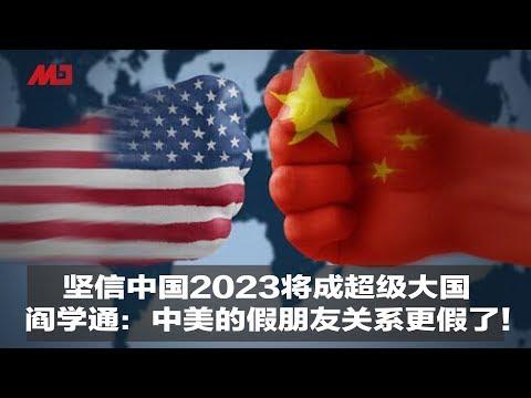 坚信中国2023将成超级大国,阎学通:中美的假朋友关系更假了! 新闻时时报(20190708)