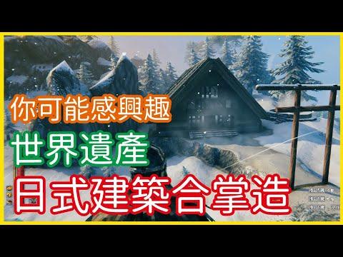 【2021爆紅遊戲】《Valheim: 瓦爾海姆》日式建築教學!你可能感興趣!世界遺產!日式建築合掌造!│李恩菲 LNF_Channel