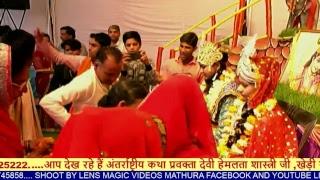 Hemlata Shastri ji Bhagwat Acharya 9627225222 Live Stream