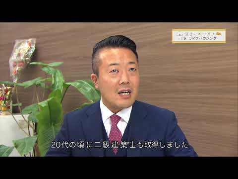 住まいのカタチ#9 【パートナーシップ企業様 vol.8】