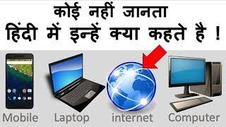 अजीब है ये 10 चीज़े हम रोज इस्तेमाल करते है लेकिन हिंदी में इनका मतलब कोई नहीं जानता | Tech Facts - Download this Video in MP3, M4A, WEBM, MP4, 3GP