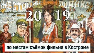 Жестокий романс 2019.Кострома.