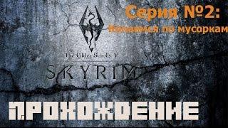 Прохождение игры TES V: Skyrim. Серия №2: Копаемся по мусоркам.