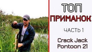 Воблер pontoon 21 crackjack 38