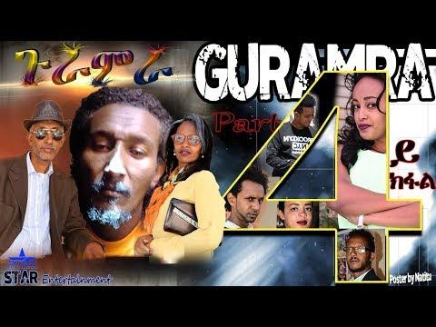 Star Entertainment New Eritrean Series 2019 ጉራምራ Guramira Part