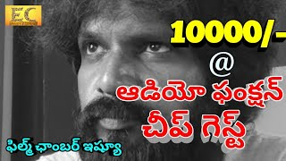 10000/-@Audio Function Chief Guest| Film Chamber issues | Easy Cinema Studios | #EC