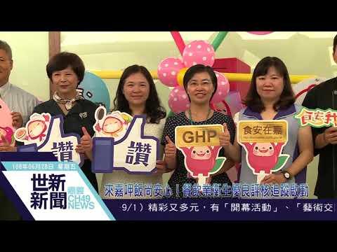 108.6.28-來嘉呷飯尚安心!餐飲業衛生優良評核追蹤啟動