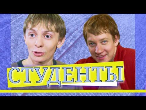 СТУДЕНТЫ   Серия 18