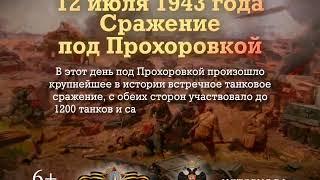 Памятные даты России: Сражение под Прохоровкой