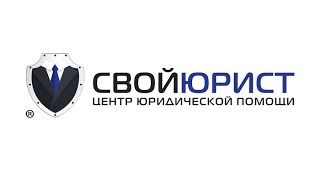 ФРАНШИЗА ЦЕНТРА ЮРИДИЧЕСКОЙ ПОМОЩИ «СВОЙЮРИСТ»
