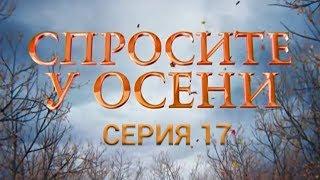 Спросите у осени - 17 серия (HD - качество!) | Премьера - 2016 - Интер