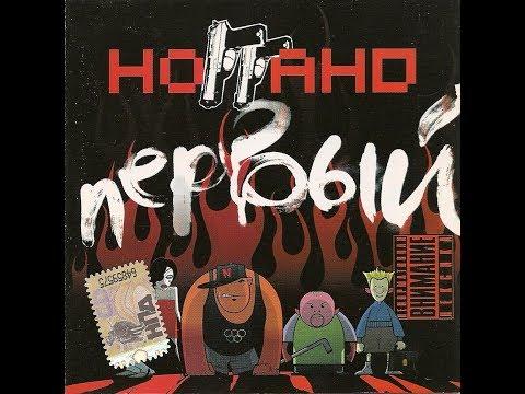 Ноггано - Первый (альбом).