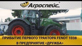 Прибытие Первого трактора Fendt 1038 в предприятие «Дружба»