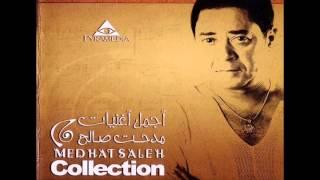 تحميل اغاني مدحت صالح - روق يا جميل / Medhat Saleh - _Rawak Ya Gameel MP3