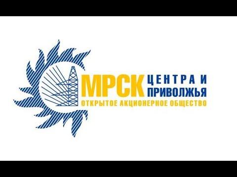 Стоит ли покупать акции МРСК Центра и Приволжья