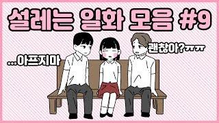 설레는 썰 9편♥ 나에겐 두명의 남사친이 있다 [사연툰] 오늘의 영상툰